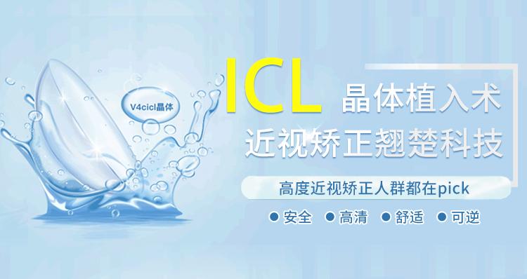 ICL人工晶体植入术多少钱?贵不贵?