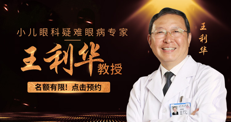 王利华教授坐诊专题banner